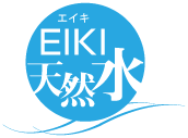 EIKI天然水工房