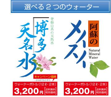 南阿蘇活水、ウォーターボトル(12ℓ・2本)3,360円(送料・税込み)